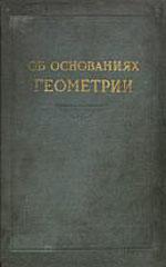 Norden_Ob osnovanijah geometrii_1956