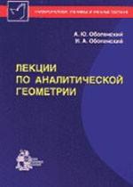 Obolenskij_Lekcii po analiticheskoj geometrii_2004