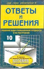 Otvety i reshenija_Algebra_10-11kl_Zadachnik_Mordkovich_10kl_2004