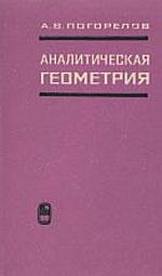 Pogorelov_Analiticheskaja_geometrija(1968)