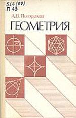 Pogorelov_Geometrija (1983)