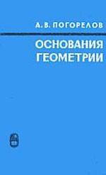 Pogorelov_Osnovaniya geometrii