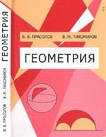Prasolov_Tihomirov_Geometrija(2007)
