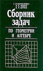 Razmyslovich_Sbornik_zadach_po_Geometrii_i_Algebre