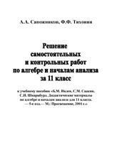 Reshebnik_Ivlev_Algebra-i-nach-analiza-11kl_Didakticheskie-mater_2001