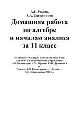 Reshebnik_Kolmogorov_Algebra-i-nachala-analiza_11_---326-580_1-281