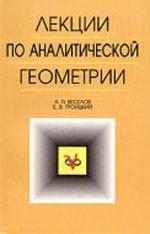 Veselov_Troickij_Lekcii po analiticheskoj geometrii(2002)
