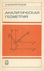 Vinogradov_Analiticheskaja_geometrija(1986)