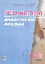 Afanasieva_Geom_10-11_did_mater