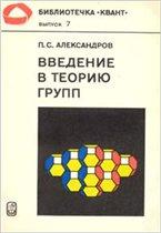 Aleksandrov_Vvedenie_v_teoriju_grup