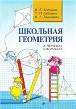 Амелькин, В. В. Школьная геометрия в чертежах и формулах ОНЛАЙН