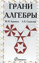 Arshinov_Grani-algebry2008