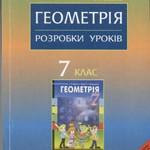Бабенко С. П. Геометрія. 7 клас: Розробки уроків