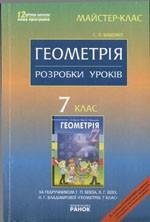 Babenko_Geometriya_7_rozrob_urokiv