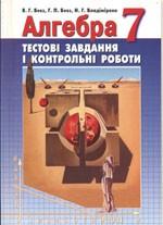 Bevz_Algebra_7_typovi_zavd_i_kontr_rob