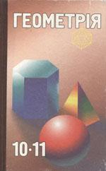 Bevz_Geometriya_10-11_poglyb_2000