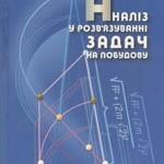 Боравльов А. П., Ленчук І. Г. Аналіз у розв'язуванні задач на побудову