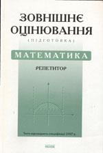 Budna_Zovn_ocinuvannya_matem_repetitor
