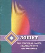 Bugir_Zoshit_matem_programuv