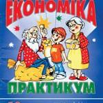 Часникова О. В. Економіка. 10 (10—11) клас: Практикум
