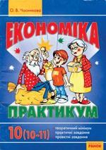 Chasnikova_Ekonomika_praktikum_10