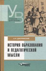 Dzhurinsky_Istoriya_obrazovaniya