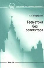 Fiskovich_Geometrija_bez_repetitora_1998