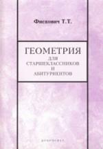 Fiskovich_Geometrija_dlja_starsheklassnikov_i_abiturientov_2000