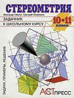 Gajshtut_Litvinenko–Stereometrija_Zadachnik_10-11 kl