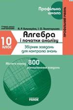 Galperina_algebra-pochatki-analzy-10-kl-proflniyi-rven-zbrnik-zavdan