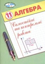 Gauk_Sam_rob_algebra_11