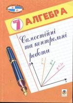 Gauk_Sam_rob_algebra_7