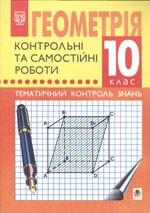 Gauk_Sam_rob_geometriya_10