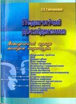 Goncharenko_pedagogicheskie_issledovaniya_metodologiches