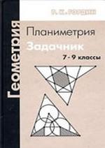Gordin_Planimetriya_zadachnik_2006