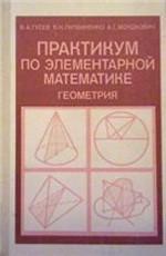 Gusev_Litvinenko_Mordkovich_Praktikum po e'lementarnoj matematike. Geometriya_1992