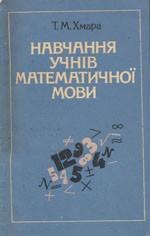 Hmara_navch_uchniv_matem_movy