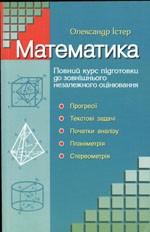 Ister_Matematika_Kurs_pidgot_ZNO_Geom_2