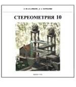 Kalinin_tereshin_d_a_stereometriya_10_chast_1