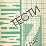 Капіносов A.M. Алгебра 7 клас. Тематичні підсумкові тести