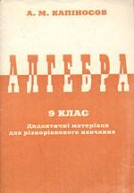 Kapinosov_Algebra_9_did_mater