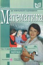 Kapinosov_Matem_gotuemos_do_ZNO