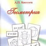 Киселев А. П. Геометрия