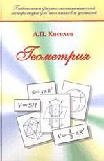 Kiselev A.P. Geometriya. Planimetrija, stereometrija