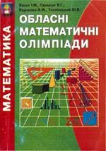 Konet_Oblasnі matematichnі olіmpіadi