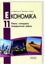 Krupska_Timchenko_ekonomika_11_klas_riv_standartu_akadem_riv