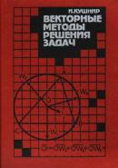 Kushnir_Vektornye_metody_reshen_Zadach