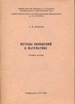 Kuzhel_Metody_obobschenij_v_matem