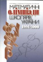 Leyfura_Matem_Olimpiady_1991-2000