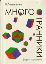 Litvinenko_Mnogogranniki